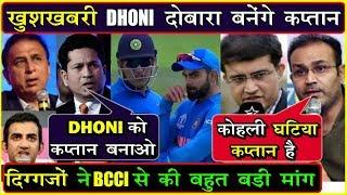 खुशखबरी : धोनी दुबारा बनेंगे भारतीय टीम के कप्तान | MS DHONI CAPTAINCY AND RETIERMENT OF MS DHONI
