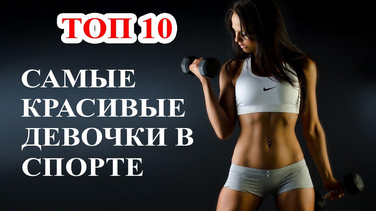 Спорт Девушки 10 Спорт Самые Красивые Девушки Чаще | самые спортивные девушки видео