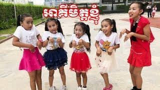 អាគីមិត្តខ្ញុំ - ឱក សុគន្ធកញ្ញា - Dance Cover By Kids of Super Chicken Group - dance modern