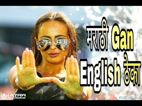 Marathi Gan English Theka Remix Noisy Sounds Fountain Music(Remix Marathi)