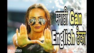 Marathi Gan English Theka Remix Noisy Sounds Fo...