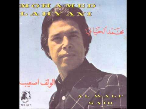 aghani mohamed el hayani