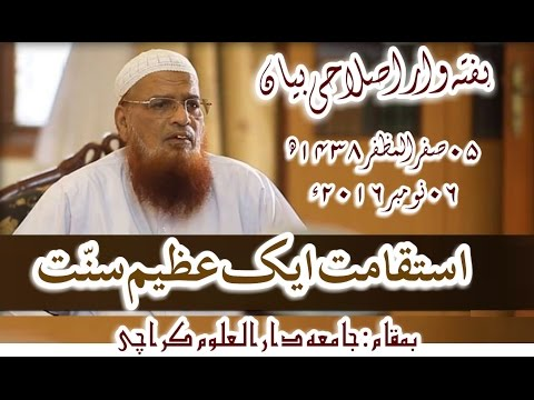 Weekly Islahi Bayan by Mufti Taqi Usmani Sahib in Jamia Dar ul uloom Karachi 06 November 2016