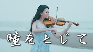 平井堅 - 在世界的中心呼喊愛情「輕閉雙眼 / 瞳をとじて」- 黃品舒 Kathie Violin cover