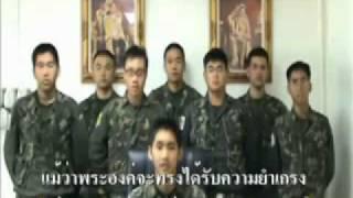 ชมรมคนเคยรักเจ้า แห่งประเทศไทย.flv