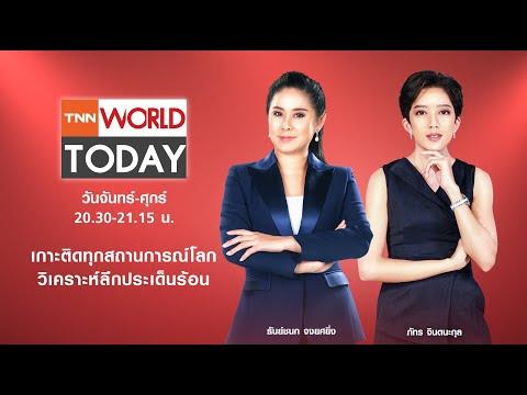 LIVE : รายการ TNN World Today  วันพุธที่ 26 พฤษภาคม 2564 เวลา 20:30 - 21:15 น.
