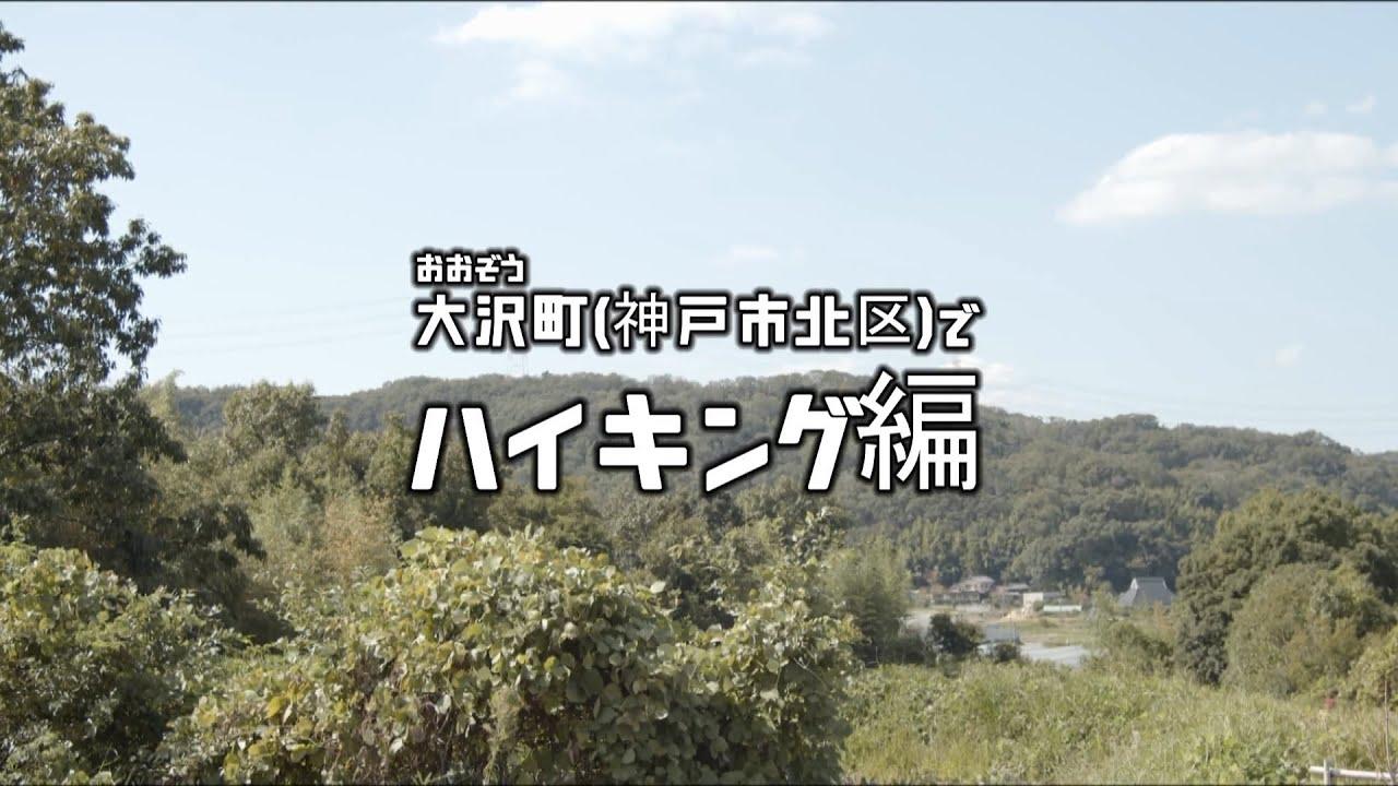 大沢町(神戸市北区)でハイキング編