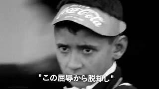アルジェの戦い【デジタル・リマスター】予告編