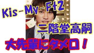 24日放送の「UTAGE!」(TBS系)で、Kis-My-Ft2の派生ユニット・舞祭組...