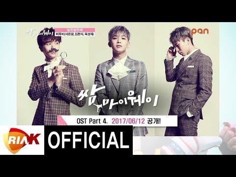 [Teaser] BTOB(Seo Eun Kwang, Lim Hyun Sik, Yook Sung Jae) - Ambiguous [쌈 마이웨이 OST Part.4]