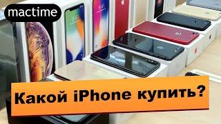 Какой айфон выбрать в 2020 году и какой iPhone купить в 2020 году. Будет iPhone SE 2?