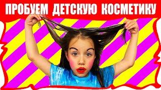 ПРОБУЕМ ДЕТСКУЮ КОСМЕТИКУ Открываем Наборы для Макияжа Барби и Принцесса /// Вики Шоу