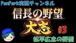 【PS4版信長の野望大志】松平広忠の野望#3 ~劣勢で全軍突撃を指示する男~