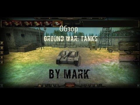 Обзор игры Ground War: Tanks