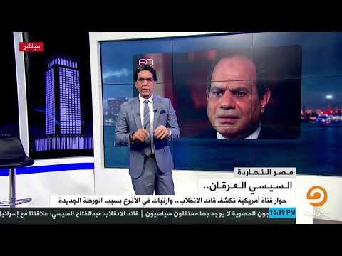 محمد ناصر: تعرّق السيسي أمام مذيع برنامج 60 دقيقة يدل على فقدانه للكاريزما أمام المذيعين المحترفين