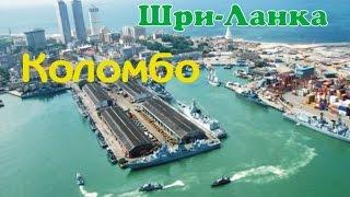 Коломбо — крупнейший город Шри-Ланки.(Коломбо — крупнейший город Шри-Ланки. Расположен в Западной провинции, в округе Коломбо. Население — 672,7..., 2015-04-03T09:29:19.000Z)