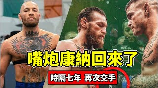 Conor McGregor vs Dustin Poirier, who will take over UFC lightweight? 【UFC257】