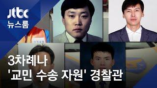 '우한 교민' 수송…3차례 모두 자원한 5명의 경찰관 / JTBC 뉴스룸