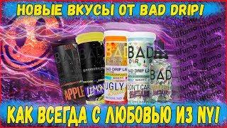 Обзор Жидкости Bad Drip | НОВЫЕ вкусы | Топ из Нью Йорка - Видео от ilfumo