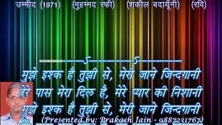Mujhe Ishq Hai Tujhi Se (2 Stanzas) Karaoke With Hindi Lyrics (By Prakash Jain)