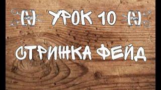 Видео Урок 10 ,Стрижка фейд,