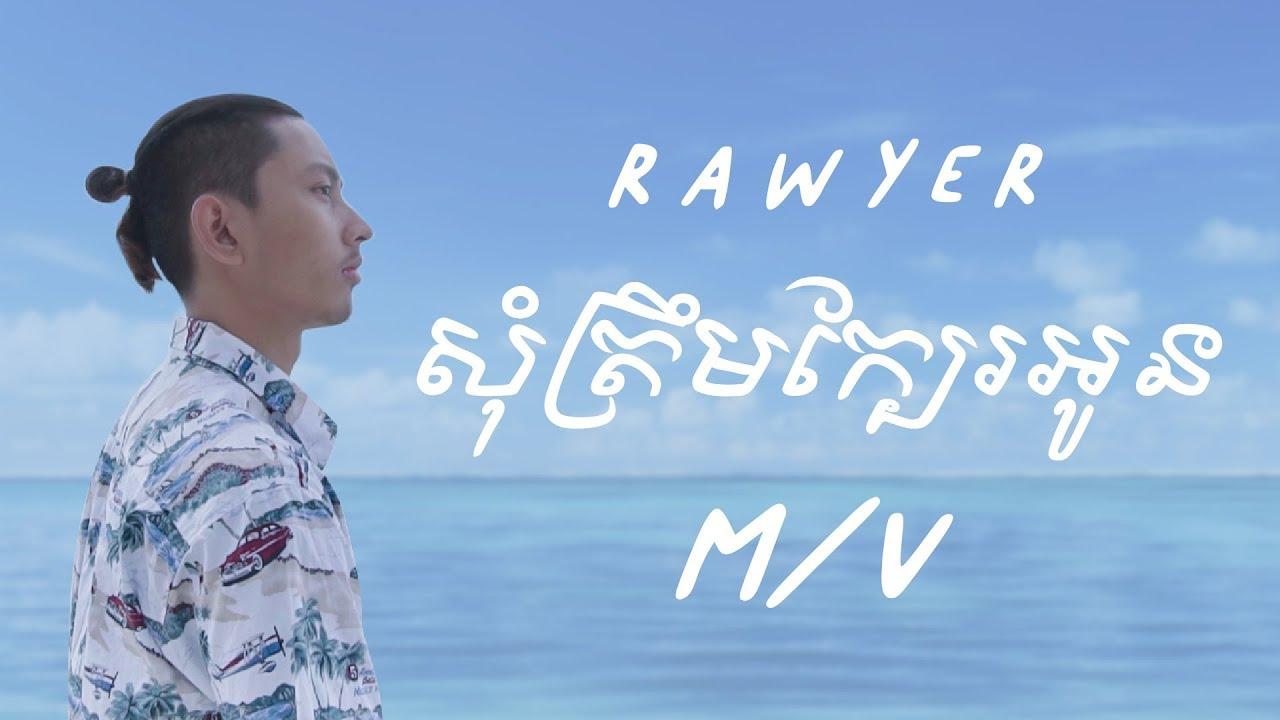 "Rawyer - សុំត្រឹមក្បែរអូន ""Som Trem Kbae Oun"" (Official Music Video)"