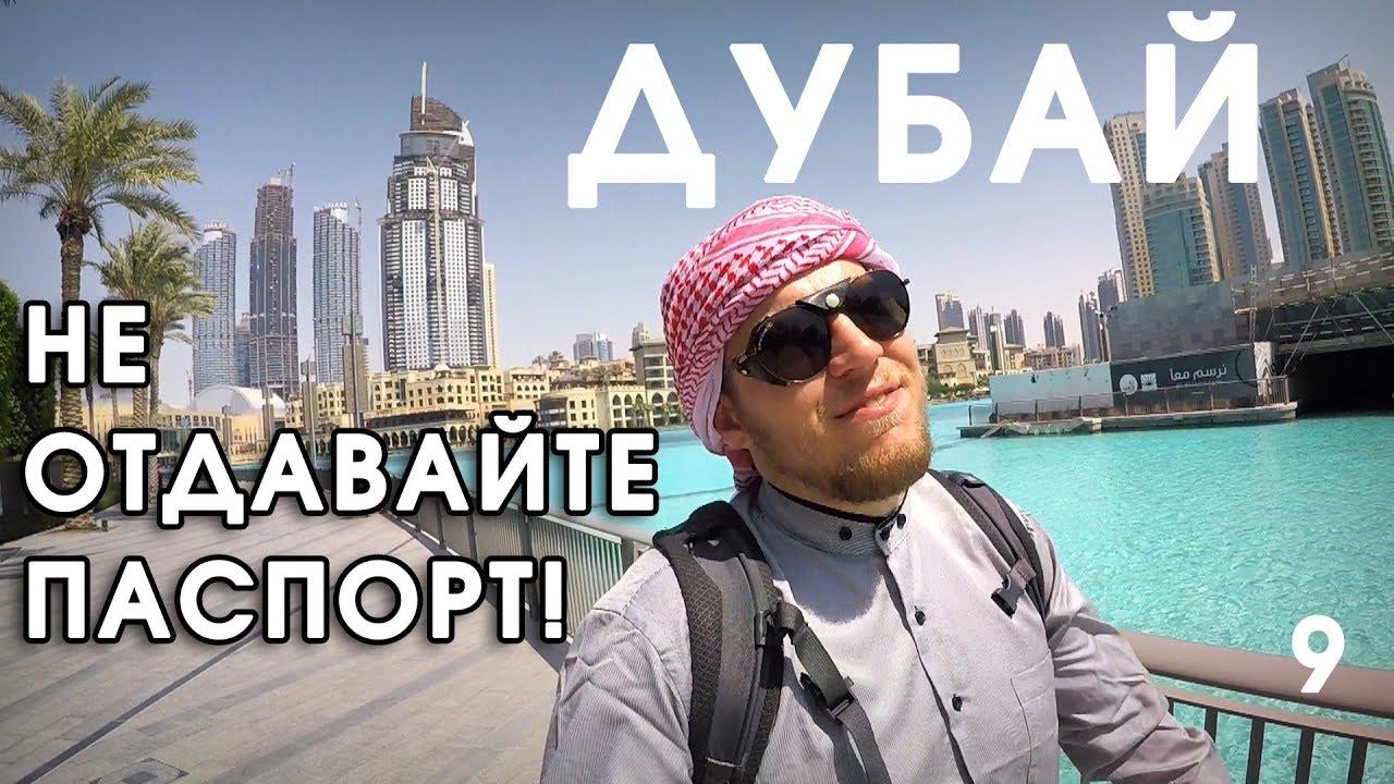 Отдых в Эмиратах [9], Дубай - Город мечты.