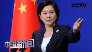 [中国新闻] 中国外交部:敦促美方有关人士客观理性看待中国 | CCTV中文国际