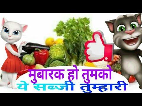 मुबारक हो तुमको ये |Mubarak Ho Tumko Ye Shadi Tumhari|Funny Video By Bol Billa| Talking Tom Funny