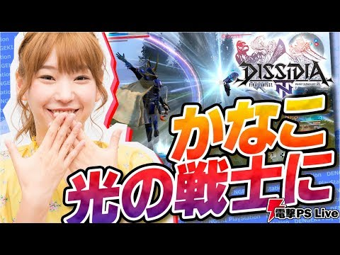 『DISSIDIA FINAL FANTASY NT』高槻かなこ光の戦士に【電撃PS Live】
