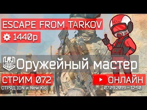 Escape From Tarkov - 700 выстрелов?