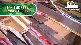 Как выбрать ручную пилу? Обзор ручных столярных пил и ножовок.