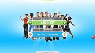Сериал в игре Sims Freeplay 1 сезон 5 серия девчячая школа