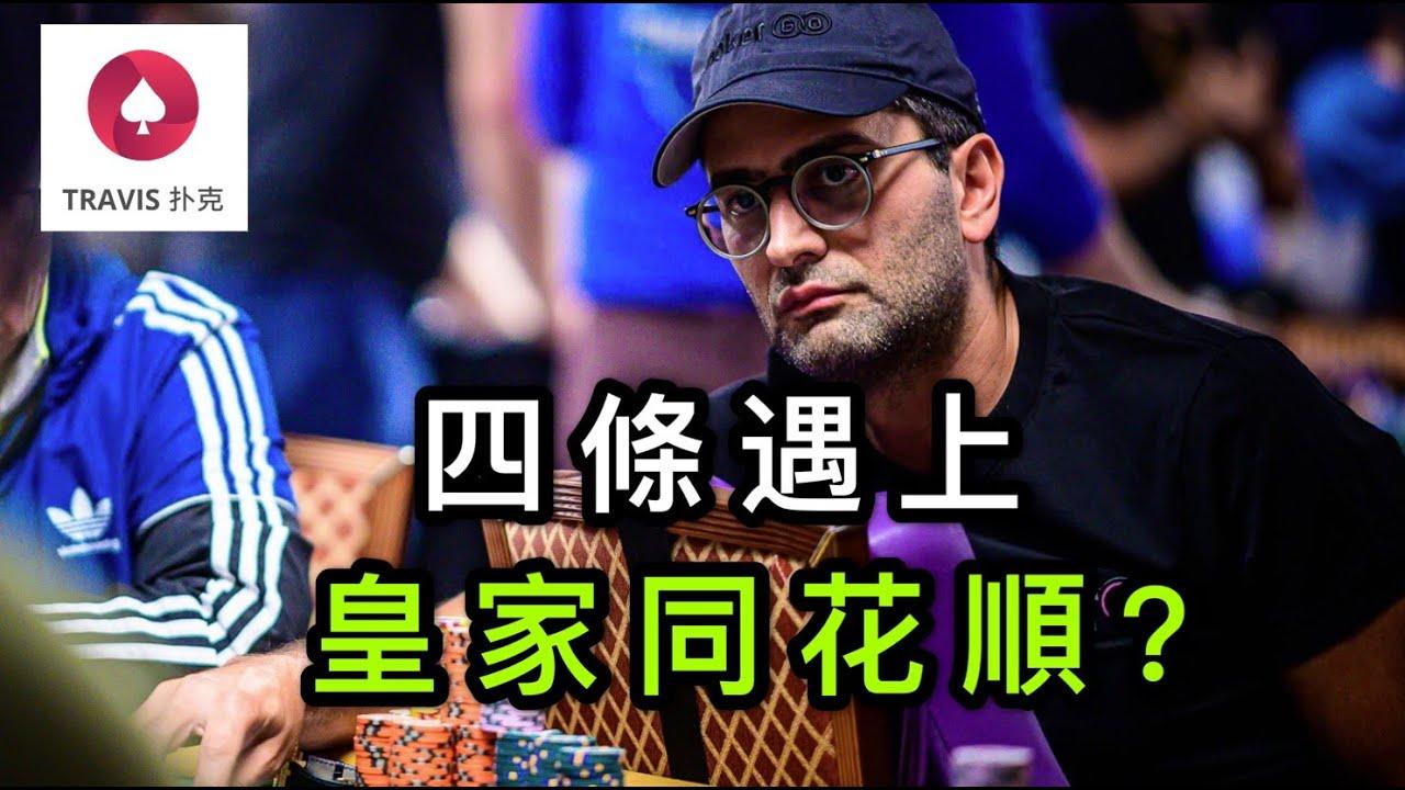 德州撲克 德州扑克 当四条遇到皇家同花顺听牌 看傳奇牌手Antonio Esfandiari如何碾壓老板牌局 百萬美金高額現金局分析 (2)