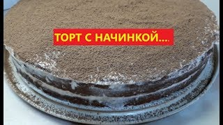 Торт бисквитный с какао! Простой рецепт!