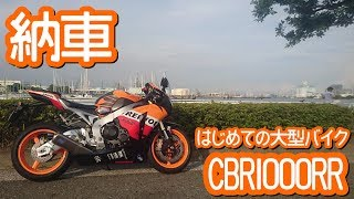 【納車】CBR1000RR FIRST RIDE【モトブログ】 thumbnail