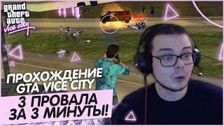 3 ПРОВАЛА ЗА 3 МИНУТЫ! ЭПИК! (ПРОХОЖДЕНИЕ GTA: VICE CITY #8)