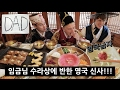 £4000 Korean Meal??!!