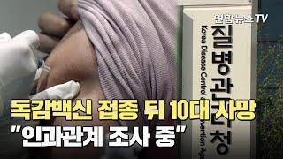 """독감백신 접종 뒤 10대 사망…""""인과관계 조사…"""