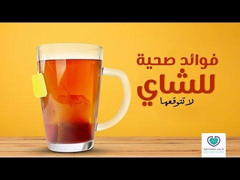 فوائد صحية لـ الشاي لا تتوقعها