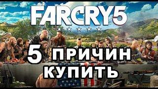 5 ПРИЧИН КУПИТЬ FAR CRY 5