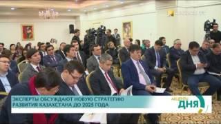 Разработан стратегический план развития Казахстана до 2025 года