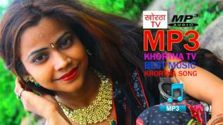 LAGEHAI TOY GE SUNDARI NEW KHORTHA MP3 SONGS KHORTHA TV