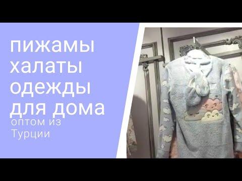 Пижамы Халаты Одежда для Дома оптом из Турции