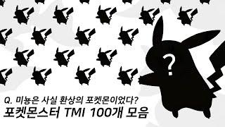 포켓몬스터 TMI 100가지 모음