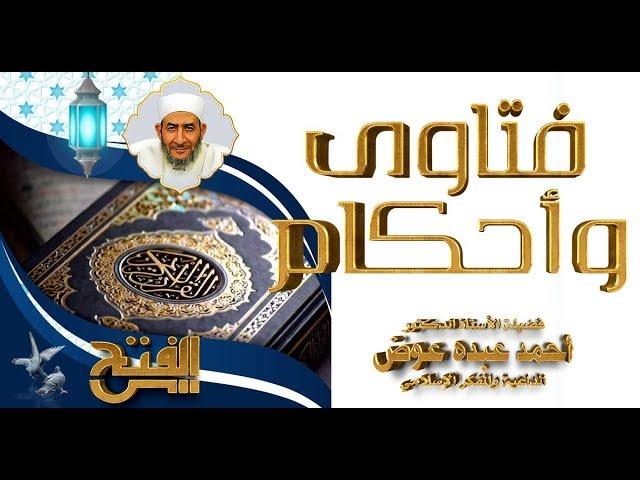 فتاوى وأحكام 72