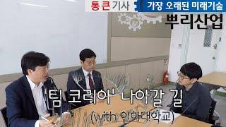 대기업도 다시 봤다. '한국 경제 뿌리'