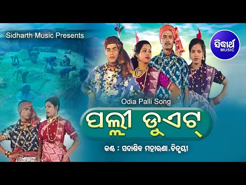 PALLI DUET | Folk Songs | Sarthak Music
