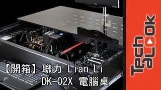 【開箱】 聯力 Lian Li Dk-02x 電腦桌