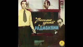 Весёлые уроки радионяни. Выпуск 1. М52-35785. 1974